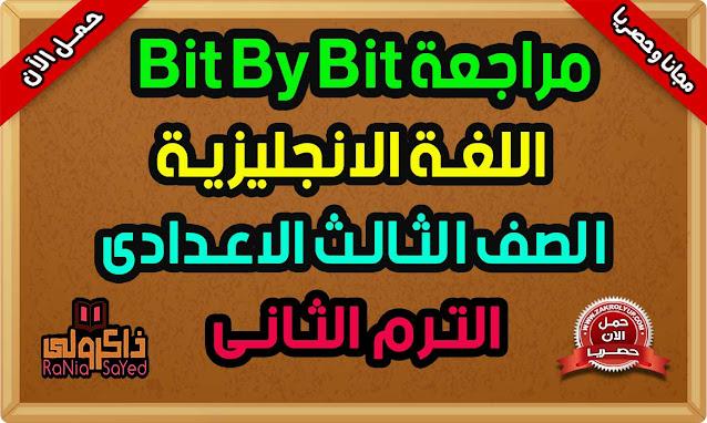 مراجعة كتاب Bit By Bit للصف الثالث الاعدادى الترم الثانى ٢٠٢١