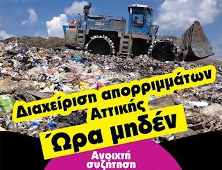ΠΡΟΣΚΛΗΣΗ σε ανοιχτή δημόσια συζήτηση, με θέμα: Διαχείριση των απορριμμάτων  της  Αττικής: ώρα μηδέν!