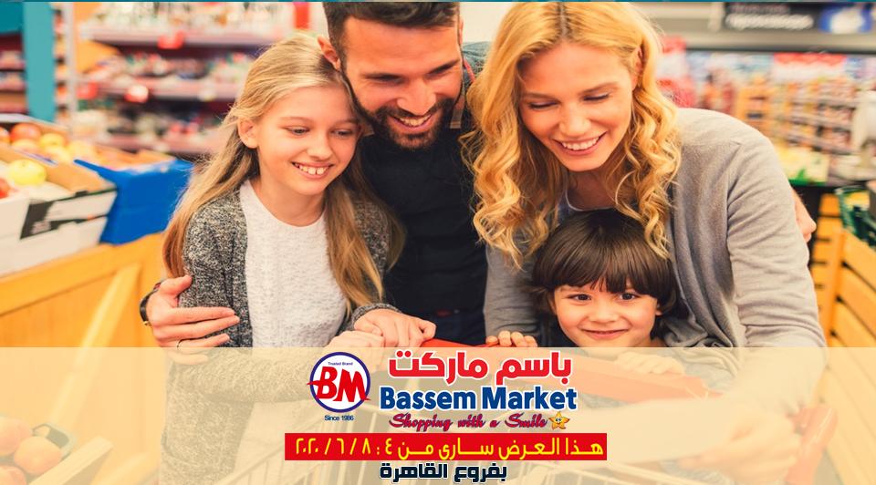عروض باسم ماركت مصر الجديدة و الرحاب من 4 يونيو حتى 8 يونيو 2020