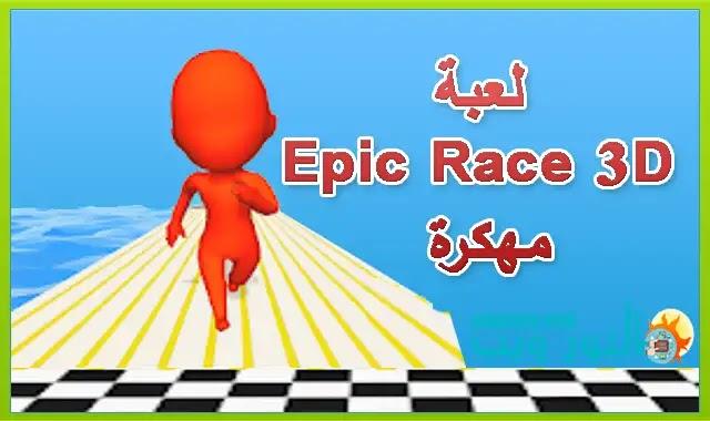 لعبة Epic Race 3D مهكرة اخر اصدار