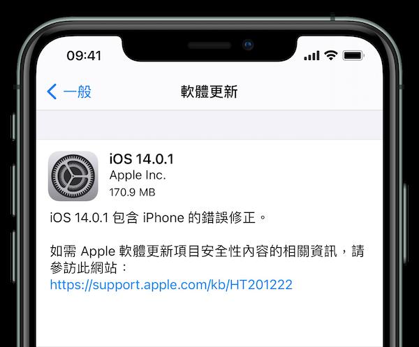 iOS 14.0.1 更新