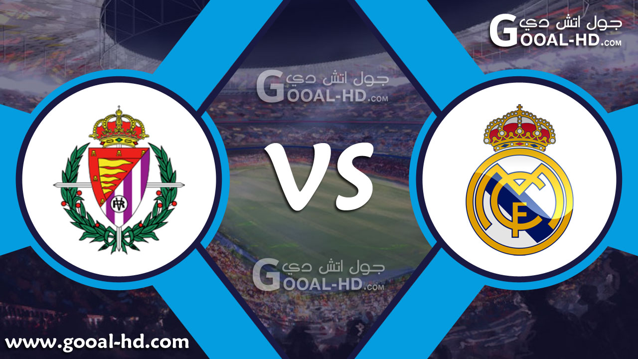 يلا شوت مباراة ريال مدريد وبلد الوليد بث مباشر
