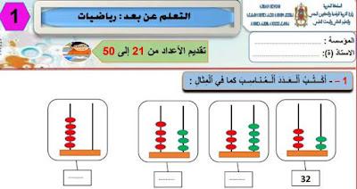 نماذج-تمارين-للمستوى-الأول-رباضيات--تقديم-الاعداد-من-21-الى-50