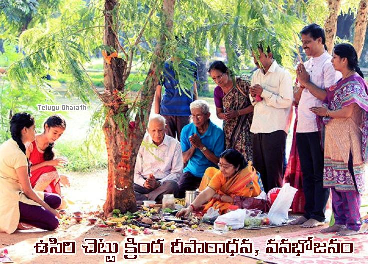ఉసిరి చెట్టు క్రింద దీపారాధన, వనభోజనం - Usiri Chettu Krinda Vanabhojanam