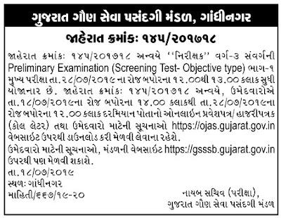 Gujarat Gaun Seva Pasandgi Mandal (GSSSB) Inspector (Advt. No. 145/201718) Call Letter Notificatin 2019
