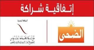 """إتفاقية شراكة بين مؤسسة محمد السادس للتعليم ومنعش عقاري لتمكين أسرة التعليم من  """"امتلاك"""" السكن"""