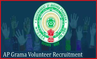 Andhra Pradesh Grama/Ward Sachivalayam Volunteers Recruitment 2021