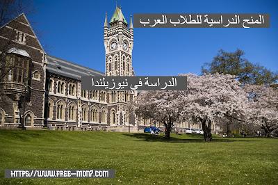 منحة ممولة لدراسة البكالوريوس في نيوزيلندا بجامعة Otago