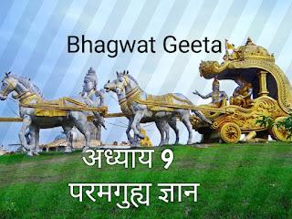 Bhagwat geeta