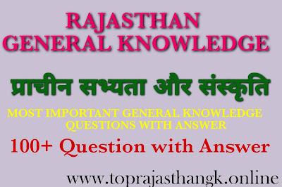 प्राचीन सभ्यता तथा संस्कृति Rajasthan general knowledge | culture Most important question |  all govt job | Ancient  Civilization and Culture |  Top Rajasthan gk |