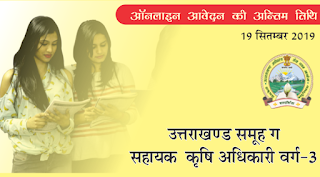 UKSSSC Sahyak Krishi Adhikari recruitment 2019