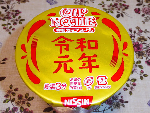 【NISSIN(日清食品)】カップヌードル 新元号(令和)記念パッケージ