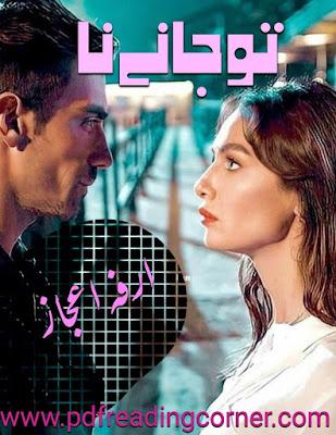 Tu Jany Na By Arfa Aijaz - PDF Book