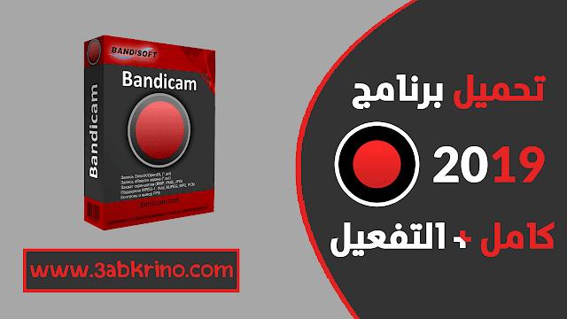 تحميل + تفعيل bandicam عملاق تصوير الألعاب كامل ومفعل مدي الحياه 2019