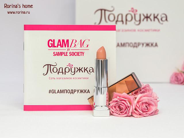 Помада для губ Maybelline Color Sensational оттенок 715 — Choco Cream («Шоколадный мусс»): отзывы с фото