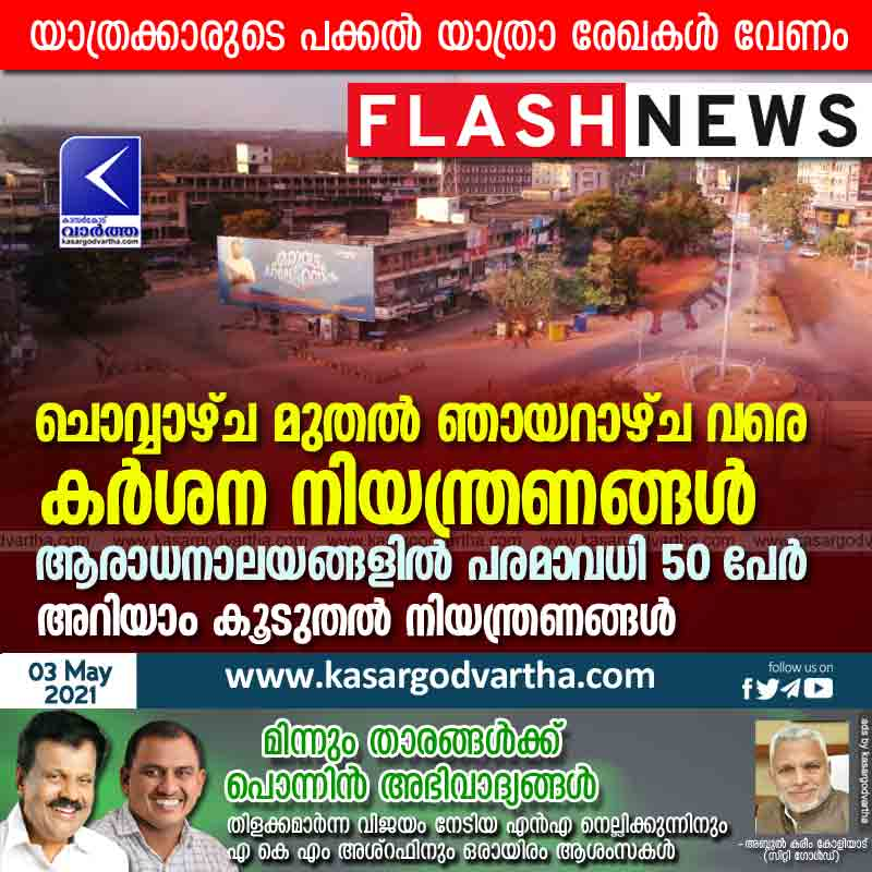 Strict restrictions from Tuesday to Sunday; Passengers need travel documents, a maximum of 50 people at places of worship