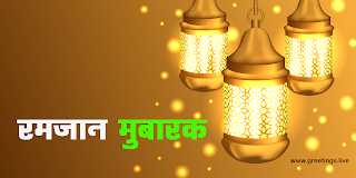 Ramzan Mubarak 2019 Wishes in Hindi Language. Ramadan sparkling lanterns