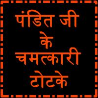 Learn-Shastri-Pandit-Dayanand-shastri-108-wondrous-tricks-जानिए पंडित दयानंद शास्त्री जी के 106 चमत्कारिक टोटके