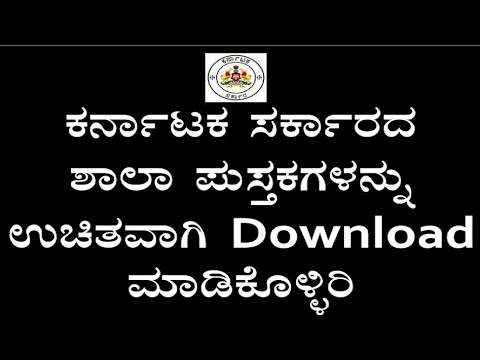 KTBS Karnataka Textbooks Download 2019 KANNADA Science Books Download