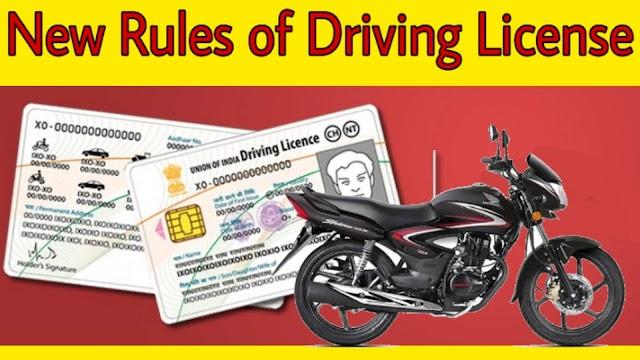 New Rules of Driving License 2021|  अब आप बिना टेस्ट के ड्राइविंग लाइसेंस प्राप्त कर सकते हैं