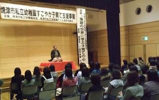三遊亭楽春講演会、落語の世界に学ぶ子育ての心の講演風景。