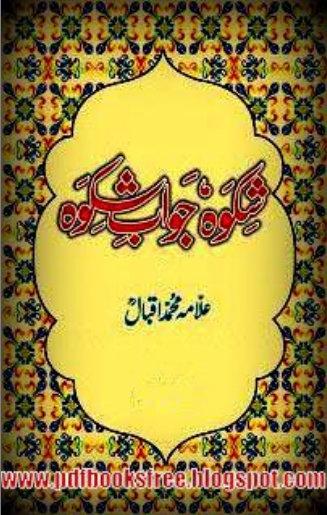 gulistan e saadi urdu pdf free