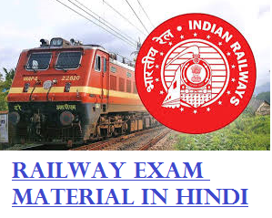 General Science PDF In Hindi For SSC & Railway Exams & Other Exams