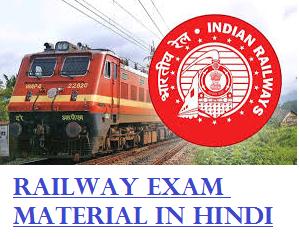 Railway Speedy General Knowledge PDF File In Hindi