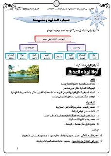 مذكرة دراسات ممتازة للصف الخامس الابتدائي الترم الاول للاستاذ اشرف شيلابي