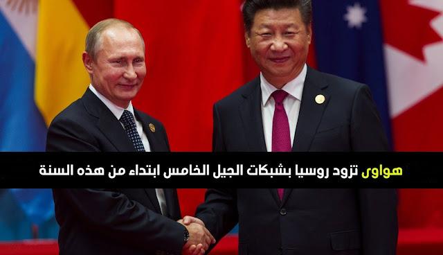صفعة جديدة لأميركا روسيا تقدم هدية لهواوي