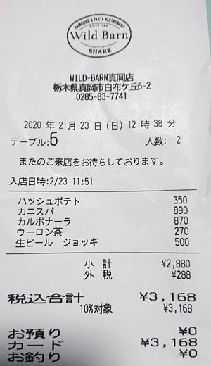 ワイルド・バーン 真岡店 2020/2/23 飲食のレシート