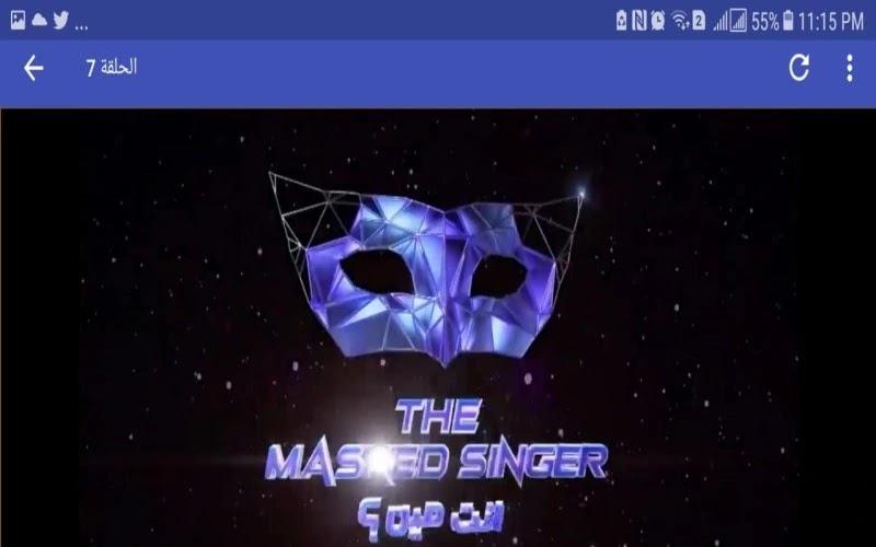 مشاهدة وتحميل برنامج انت مين جميع الحلقات للاندرويد - The Masked Singer