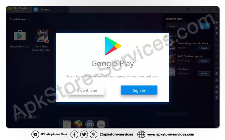 كيفية تثبيت BlueStacks لتشغيل تطبيقات Android باستخدام متجر قوقل بلاي