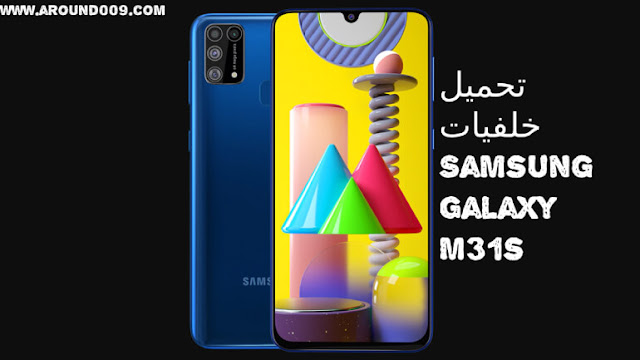 تحميل خليفات هاتف Samsung Galaxy M31s الرسمية بدقة عالية [FHD+]