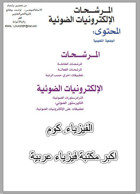 تحميل كتاب المرشحات والالكترونيات الضوئية pdf
