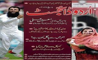 Urdu Digest March 2018 == A Best Urdu Digest for All