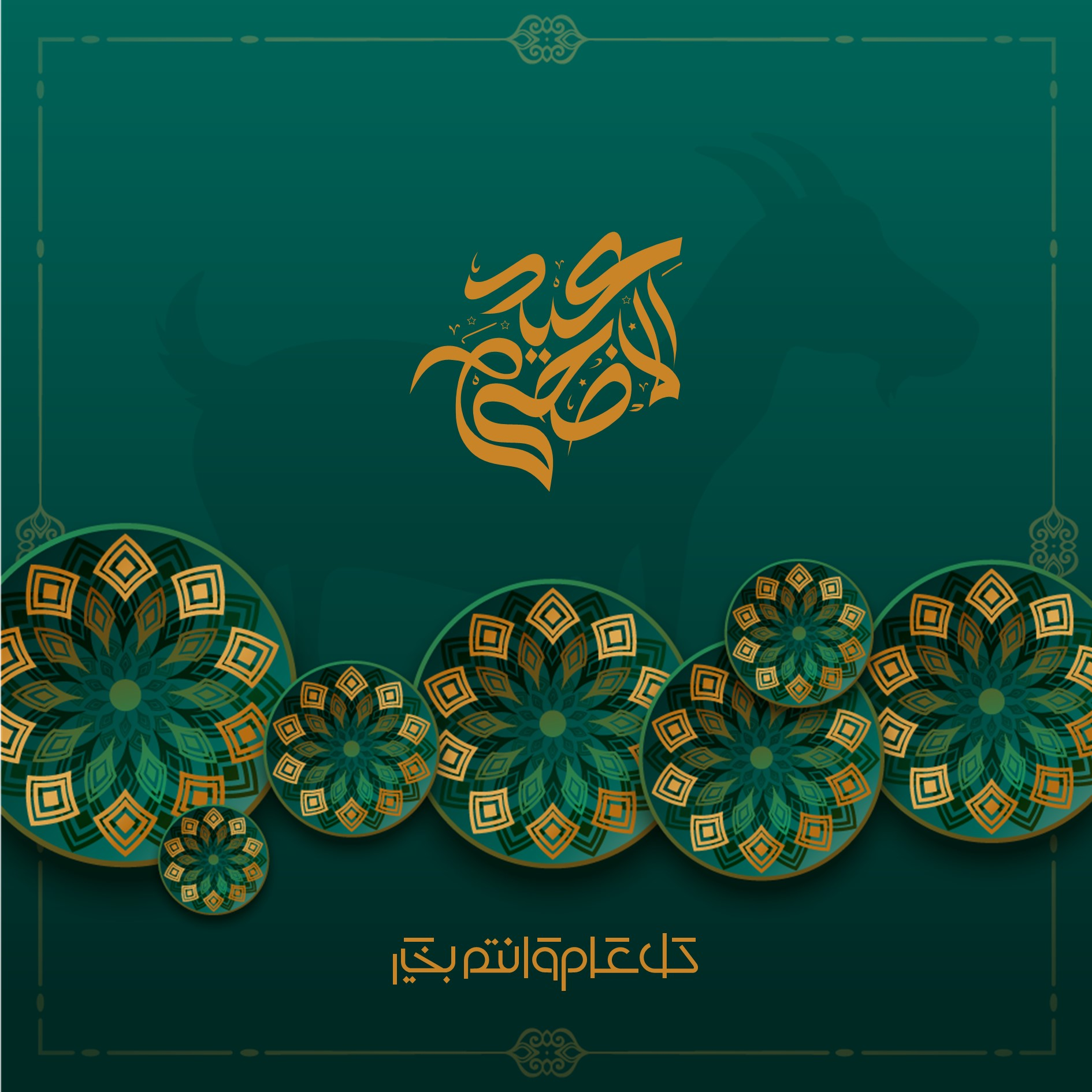 تحميل تصميم عيد الأضحى مجانا