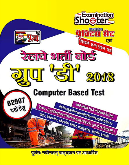 railway-group-d-book-sample