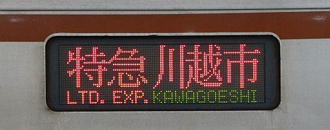 東急東横線 特急 川越市行き 7000系