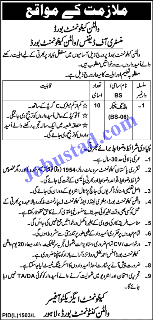 Jobs In Ministry Of Defence Nov 2020