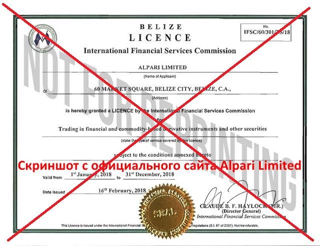 IFSC - Комиссия по международным финансовым услугам (International Financial Services Commission of Belize) финансовый регулятор Белиза