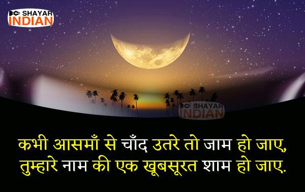 Sunset Status in Hindi, Sunset Shayari, Quotes, Caption, Thoughts, Love, Sad, Images