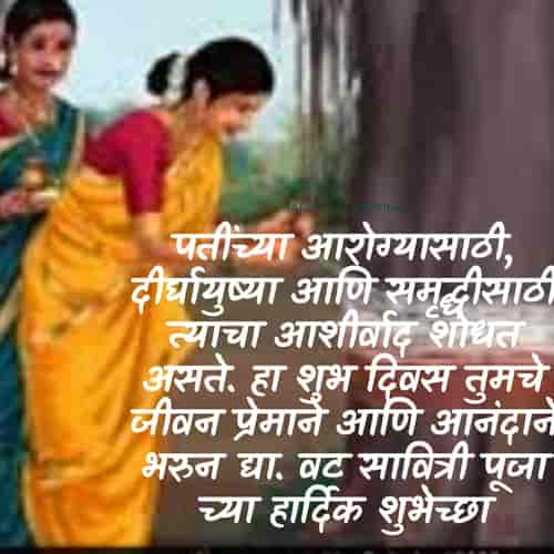 Vat Purnima Quotes, Status, images in marathi