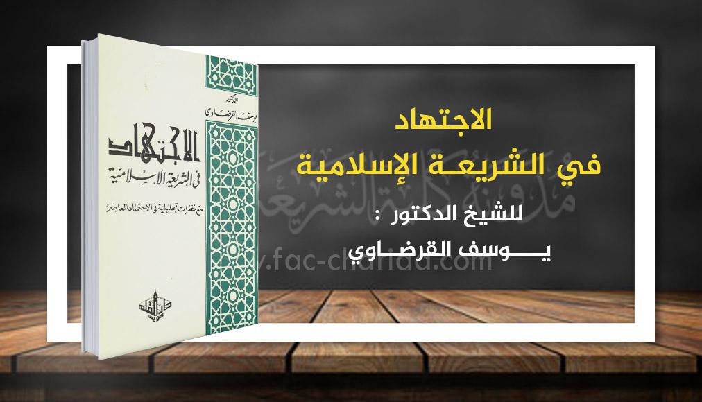 الاجتهاد في الشريعة الإسلامية د.يوسف القرضاوي