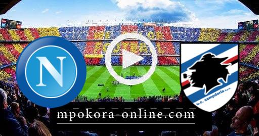 مشاهدة مباراة سامبدوريا ونابولي بث مباشر كورة اون لاين 11-04-2021 الدوري الايطالي