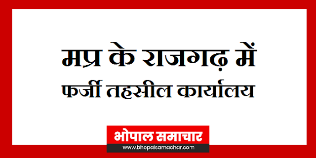 RAJGARH में फर्जी तहसील कार्यालय मिला, आय, जाति और मूल निवासी सब बनाता था   MP NEWS