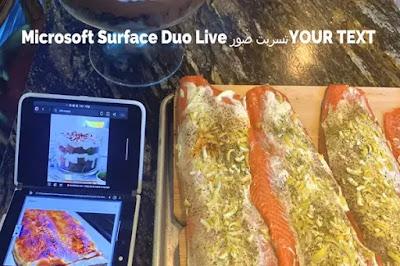 تسربت صور Microsoft Surface Duo Live الرائعة إذا كنت تحب الحواف المكتنزة