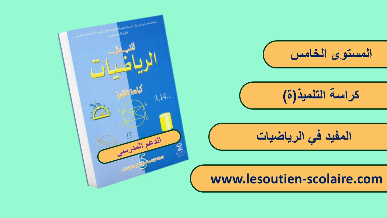 كتاب الرياضيات المستوى الخامس pdf