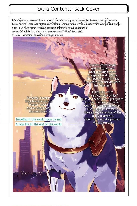 อ่านการ์ตูน Tabi to Gohan to Shuumatsu Sekai ตอนที่ 18 หน้าที่ 15