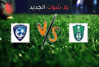 نتيجة مباراة الهلال والاهلي اليوم الاربعاء 19-05-2021 الدوري السعودي